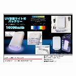 UV除菌ライト付き10000mAhバッテリー