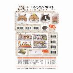 世にも不思議な猫世界の 缶ペンケース2 登場!