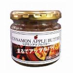 シナモンアップルバター 国産リンゴ使用 (130g)