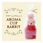 【香り付きのウサギをかばんや携帯電話に・・・】 AR-08 アロマラビット
