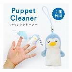 【指にはめれるクリーナー♪携帯やデジカメの液晶画面を拭き拭き☆】 BH-31 携帯パペットクリーナー