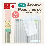 【抗菌マスクケース☆日本製】EC-08 抗菌アロママスクケース