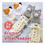 【靴の形をキープ!可愛いネコちゃんがシューズケアのお手伝い♪】MC-04 アロマシューズキーパー