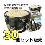 レジバスケットバッグ 30個セット販売 レジカゴ エコバッグ 保冷 保温 買い物