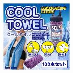 クールタオル 冷感タオル ボトル入り 100個セット ひんやり 暑さ対策 汗 吸収