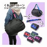 くるくるバルーンショッピングバッグ(M) エコバッグ Mサイズ 買い物 旅行 コンパクト 携帯