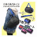くるくるバルーンショッピングバッグ(S) エコバッグ Sサイズ