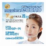 透明衛生マスク マスクリア エコノ 本体10個セット
