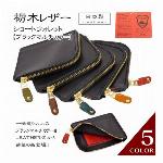 栃木レザー ショートウォレット ブラックマルチカラー BM バイカラー 短財布 本革 日本製