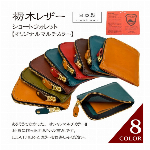 栃木レザー ショートウォレット オリジナルマルチカラー OM バイカラー 短財布 日本製