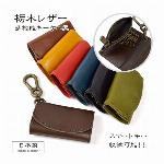 栃木レザー キーケース  三つ折り 小銭入れ 財布機能付き 日本 国産