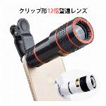 スマホ用望遠レンズ(12倍)スーパーズーム 望遠レンズ 簡単 便利 ワンタッチ脱着 2色