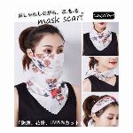 2020新作 レディース スカーフ マスクスカーフ 花柄 おしゃれ エレガント 防塵 花粉 UVカット 通気性
