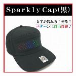 ディスプレイ 帽子 LEDキャップ 仮装キャップ 黒 スマホ操作で文字を表示!