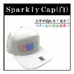 ディスプレイ 帽子 LEDキャップ 仮装キャップ 白 スマホ操作で文字を表示!