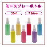 スプレーボトル フィンガースプレー 30ml 空ボトル 7本 セット  携帯用  香水 化粧水 詰替え