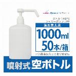 噴射式空ボトル/シャワーポンプ空ボトル 1000ML