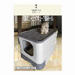 ルービック引出式猫トイレ