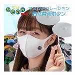 ぴたのんBIB-IT.+ 着せ替えボタン マスクデコレーション クリア