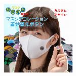 【カスタマイズデザイン】ぴたのんBIB-IT.+ 着せ替えボタン マスクデコレーション