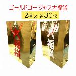 【即納】ゴールドゴージャス大福袋!約50cm 特大 金色 ゴールド ラッピング バッグ