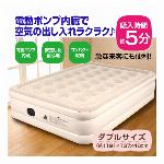 エアーベッド ダブル  電動で空気を吸入 自動 睡眠 布団 エアー 寝心地 コンパクト シングル マリン商事 型番:Be-60083