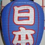 オリジナルちょうちんの例:日本