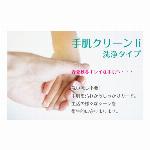 【医薬部外品】薬用ハンドソープ