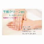 手肌クリンベール l i/ベンザルコニウムクロリド配合エタノールフリー