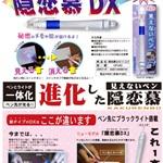 見えないペン「隠恋慕DX2」 かくれんぼDX2
