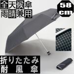 メンズ耐風折りたたみ傘 雨晴兼用 カチオンチェック【赤パイピング】