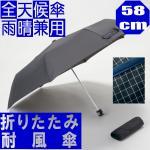 紫外線が当たると柄が浮き出る傘【晴雨兼用】
