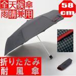 メンズ耐風折りたたみ傘 雨晴兼用 カチオンチェック【紺パイピング】