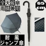 メンズ耐風ジャンプ傘 雨晴兼用 カチオンチェック【赤パイピング】