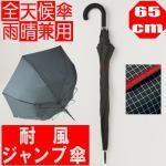 メンズ耐風ジャンプ傘 雨晴兼用 カチオンチェック【紺パイピング】
