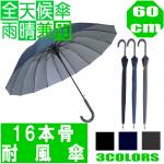 メンズ雨晴兼用耐風傘 16本骨シルバーコーティング