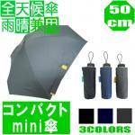 メンズ雨晴兼用5段ミニ折 シルバーコーティング