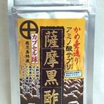 薩摩黒酢カプセル