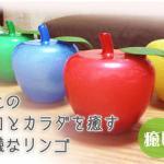 ココロとカラダを癒す!!販売累計600万個突破!!トルマリンゴ