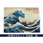 JAPAN土産マグネット☆日本風情シリーズ★浮世絵富士