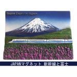 JAPAN土産マグネット☆日本風情シリーズ★富士と新幹線