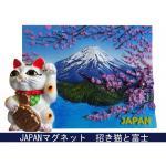 JAPAN土産マグネット☆日本風情シリーズ★招き猫と富士