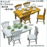 ミニチュアファニチャー ダイニングテーブルセット(長方形+椅子)